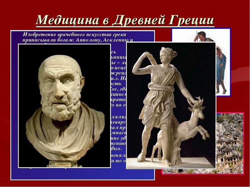 Медицина в Древней Греции Изобретение врачебного искусства греки приписывали ...