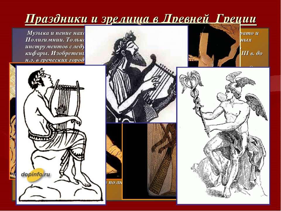 Праздники и зрелища в Древней Греции Музыка и пение находились под покровител...