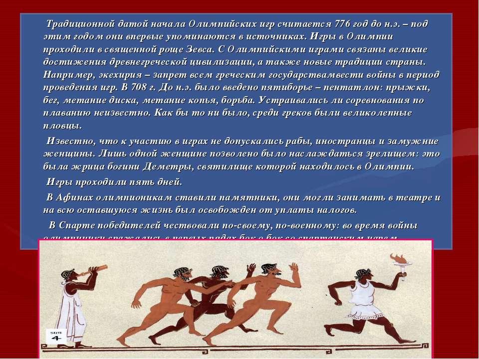 Традиционной датой начала Олимпийских игр считается 776 год до н.э. – под эти...