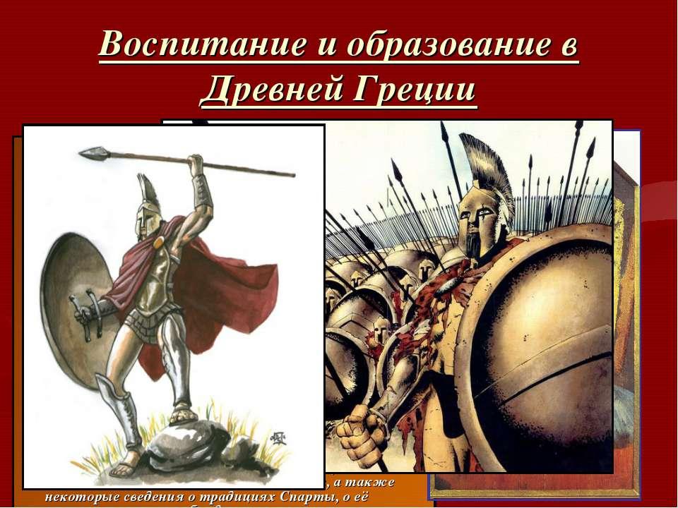 Воспитание и образование в Древней Греции Начиная с семи лет мальчики попадал...