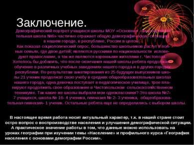 Заключение. Демографический портрет учащихся школы МОУ «Основная общеобразова...