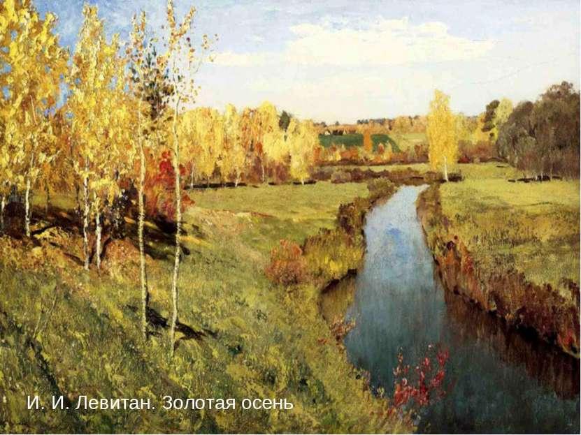 И. И. Левитан. Золотая осень