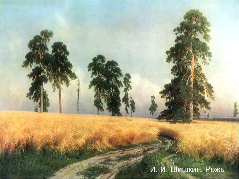 И. И. Шишкин. Рожь