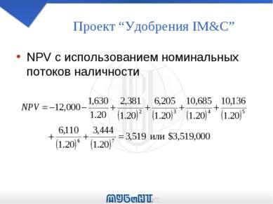 """Проект """"Удобрения IM&C"""" NPV с использованием номинальных потоков наличности"""