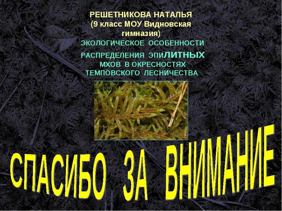 РЕШЕТНИКОВА НАТАЛЬЯ (9 класс МОУ Видновская гимназия) ЭКОЛОГИЧЕСКОЕ ОСОБЕННОС...