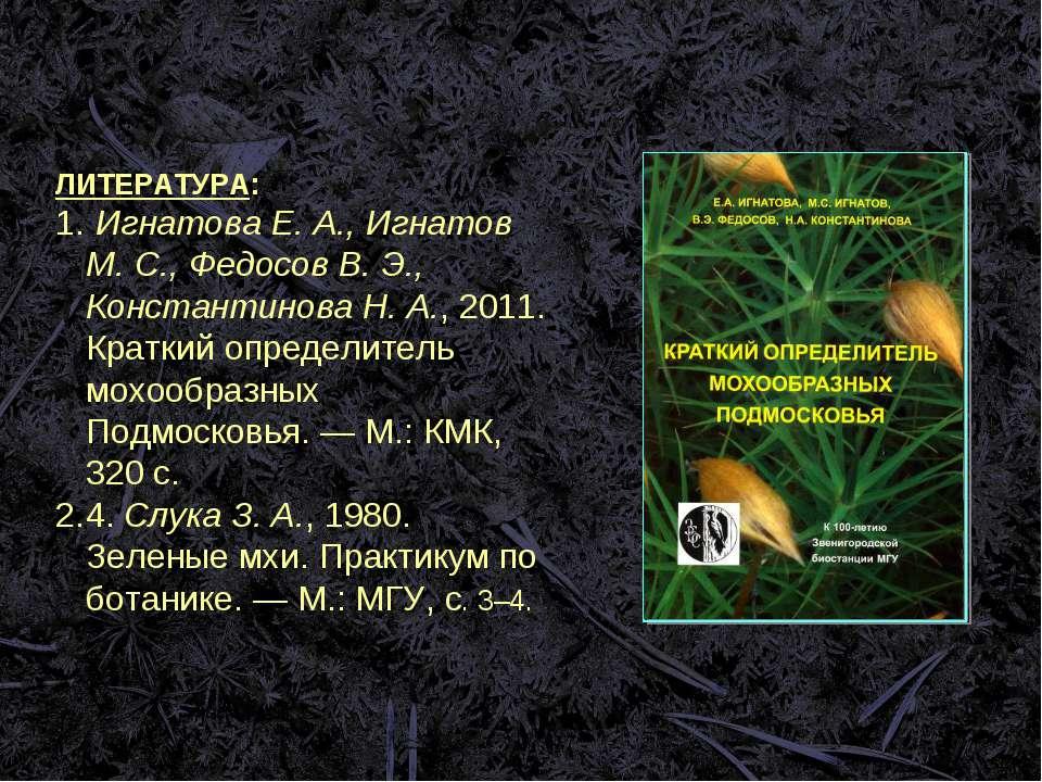 ЛИТЕРАТУРА: Игнатова Е. А., Игнатов М. С., Федосов В. Э., Константинова Н. А....