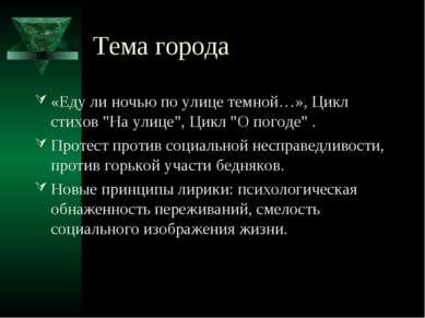 """Тема города «Еду ли ночью по улице темной…», Цикл стихов """"На улице"""", Цикл """"О ..."""