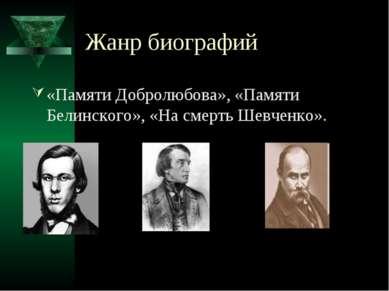Жанр биографий «Памяти Добролюбова», «Памяти Белинского», «На смерть Шевченко».