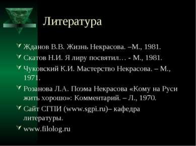 Литература Жданов В.В. Жизнь Некрасова. –М., 1981. Скатов Н.И. Я лиру посвяти...