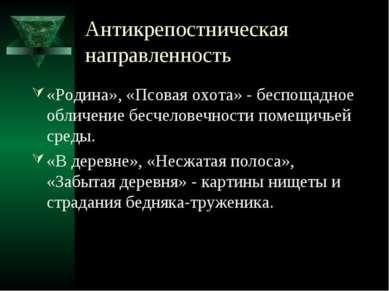Антикрепостническая направленность «Родина», «Псовая охота» - беспощадное обл...