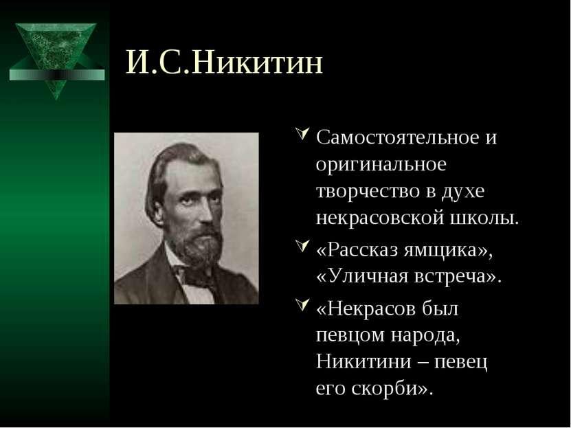 И.С.Никитин Самостоятельное и оригинальное творчество в духе некрасовской шко...