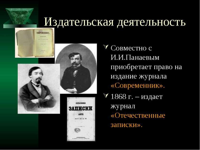 Издательская деятельность Совместно с И.И.Панаевым приобретает право на издан...