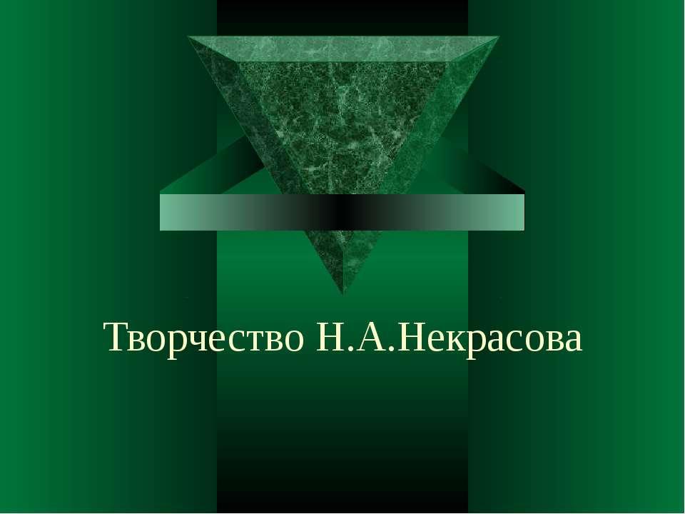 Творчество Н.А.Некрасова