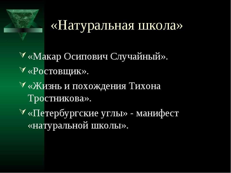 «Натуральная школа» «Макар Осипович Случайный». «Ростовщик». «Жизнь и похожде...