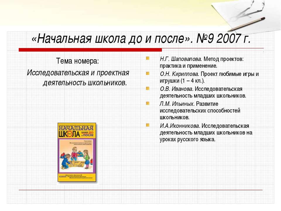 «Начальная школа до и после». №9 2007 г. Тема номера: Исследовательская и про...
