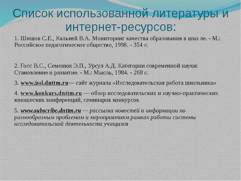 Список использованной литературы и интернет-ресурсов: 1. Шишов С.Е., Кальней ...
