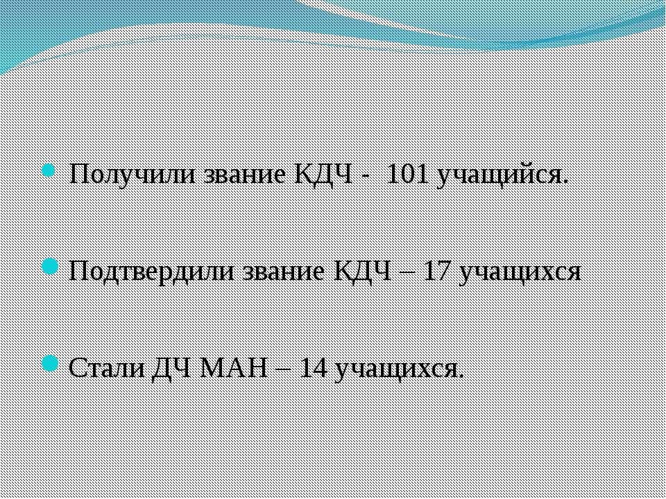 Получили звание КДЧ - 101 учащийся. Подтвердили звание КДЧ – 17 учащихся Стал...