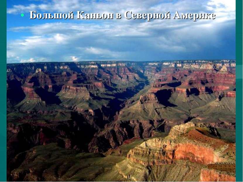 Большой Каньон в Северной Америке