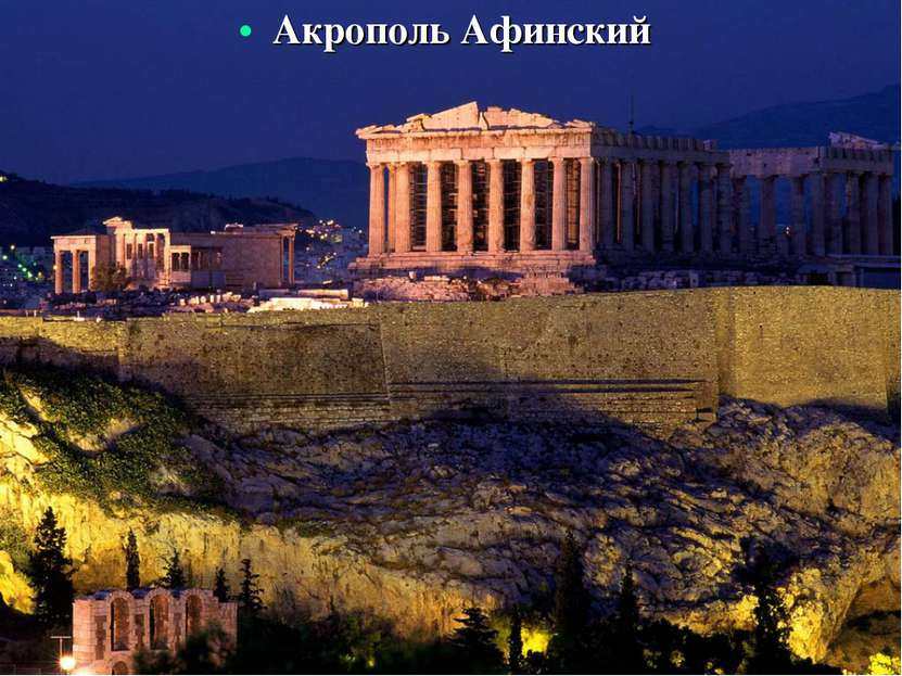 Акрополь Афинский