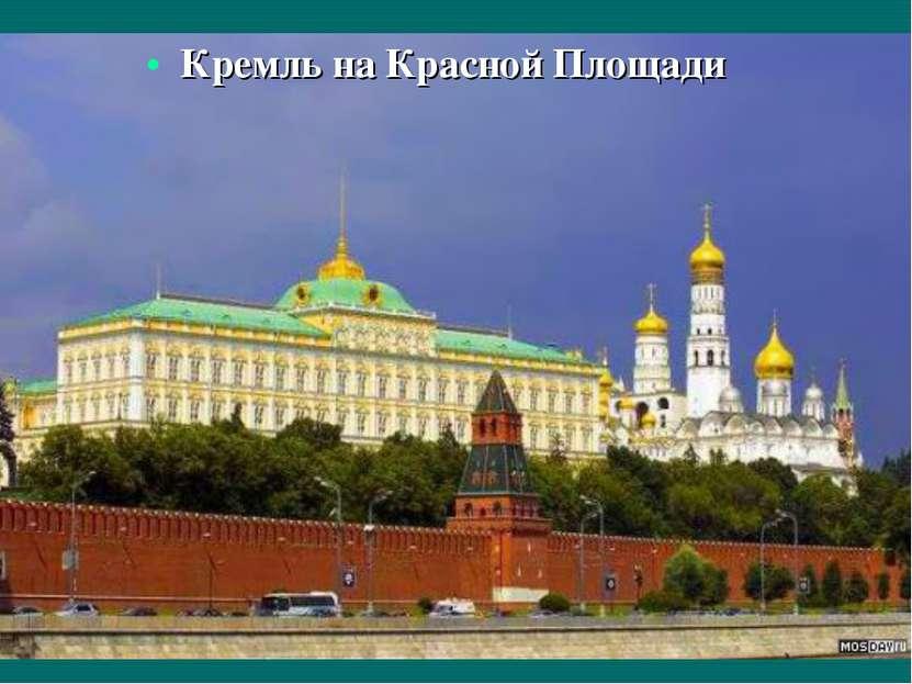 Кремль на Красной Площади