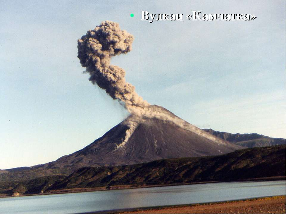 Вулкан «Камчатка»