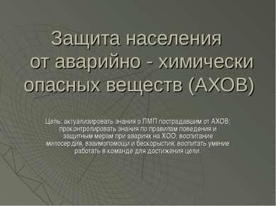 Защита населения от аварийно - химически опасных веществ (АХОВ) Цель: актуали...