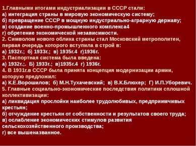 1.Главными итогами индустриализации в СССР стали: а) интеграция страны в миро...