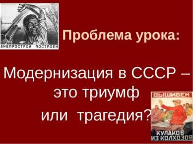 Проблема урока: Модернизация в СССР – это триумф или трагедия?