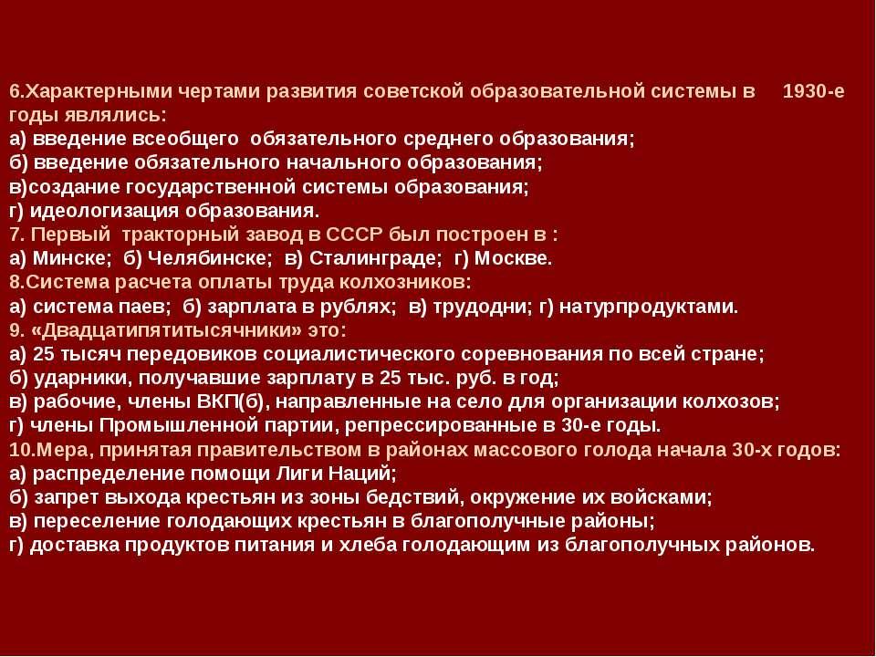 6.Характерными чертами развития советской образовательной системы в 1930-е го...