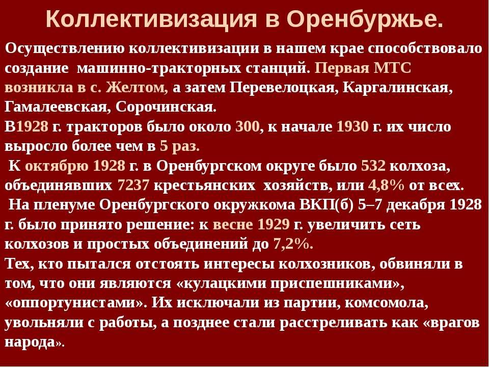 Коллективизация в Оренбуржье. Осуществлению коллективизации в нашем крае спос...
