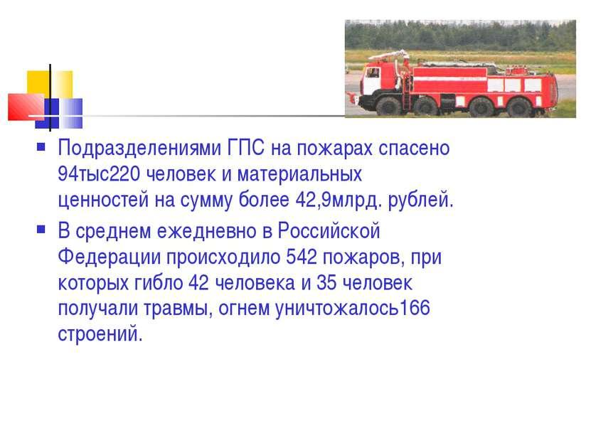 Подразделениями ГПС на пожарах спасено 94тыс220 человек и материальных ценнос...