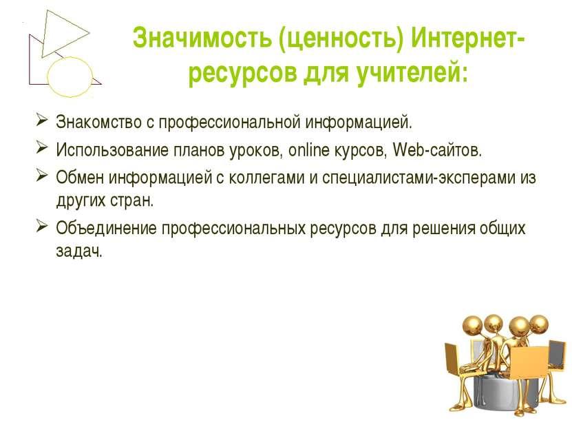 Значимость (ценность) Интернет-ресурсов для учителей: Знакомство с профессион...
