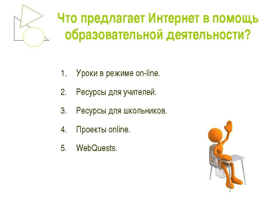 Что предлагает Интернет в помощь образовательной деятельности? Уроки в режиме...