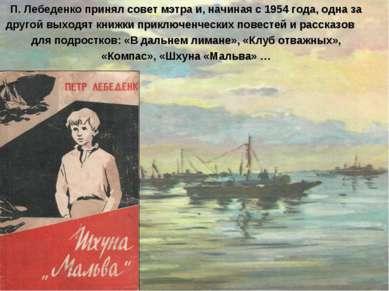 П. Лебеденко принял совет мэтра и, начиная с 1954 года, одна за другой выходя...