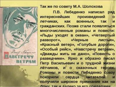 Так же по совету М.А. Шолохова П.В. Лебеденко написал ряд интереснейших произ...