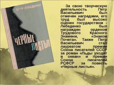 За свою творческую деятельность Петр Васильевич был отмечен наградами, его тр...
