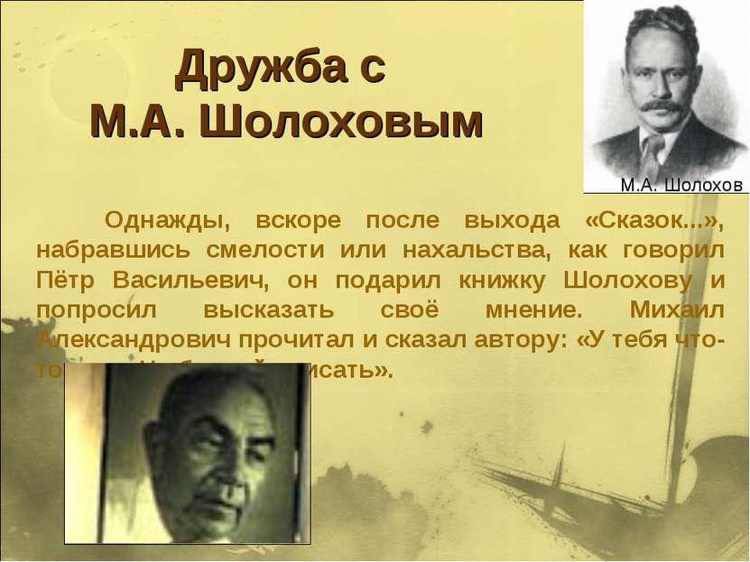Дружба с М.А. Шолоховым Однажды, вскоре после выхода «Сказок...», набравшись ...