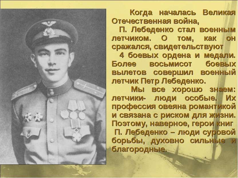 Когда началась Великая Отечественная война, П. Лебеденко стал военным летчико...