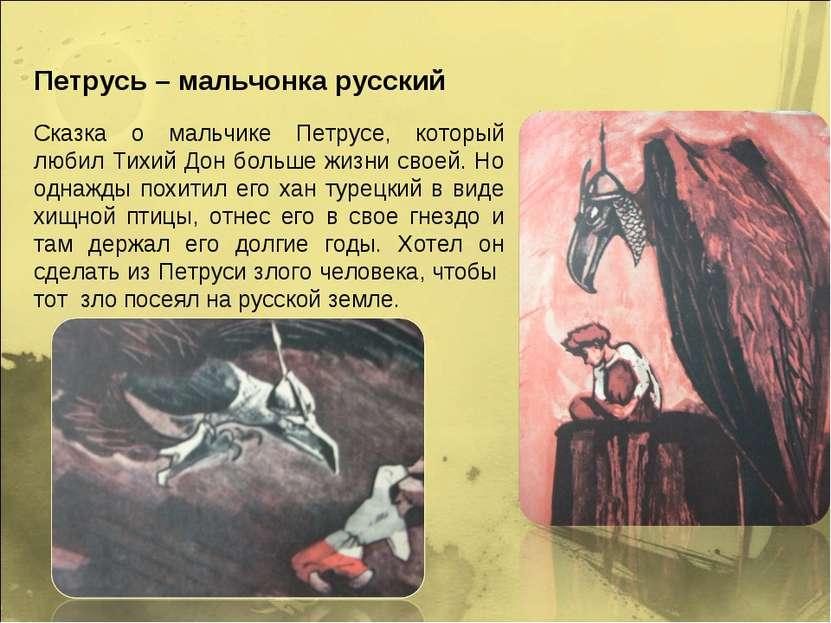 Петрусь – мальчонка русский Сказка о мальчике Петрусе, который любил Тихий До...