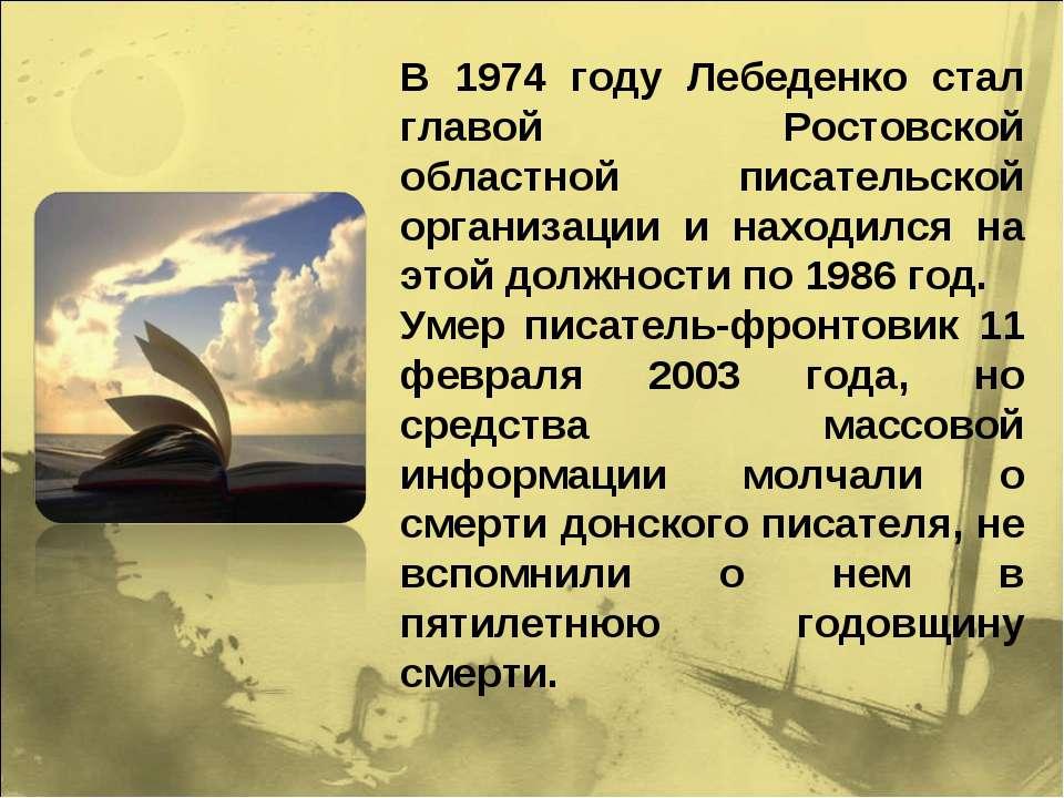 В 1974 году Лебеденко стал главой Ростовской областной писательской организац...