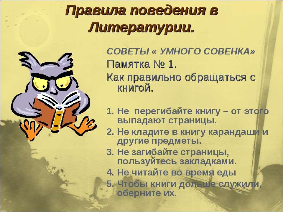 Правила поведения в Литературии. СОВЕТЫ « УМНОГО СОВЕНКА» Памятка № 1. Как пр...