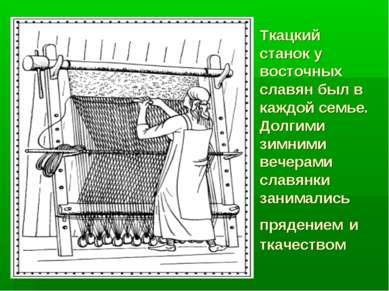 Ткацкий станок у восточных славян был в каждой семье. Долгими зимними вечерам...
