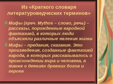 Из «Краткого словаря литературоведческих терминов» Мифы (греч. Mythos – слово...