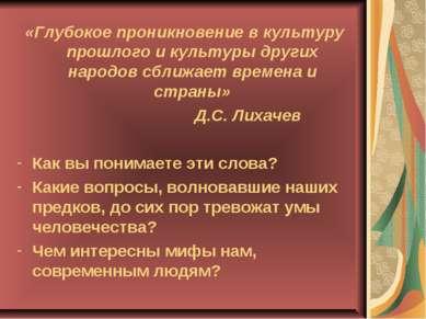 «Глубокое проникновение в культуру прошлого и культуры других народов сближае...