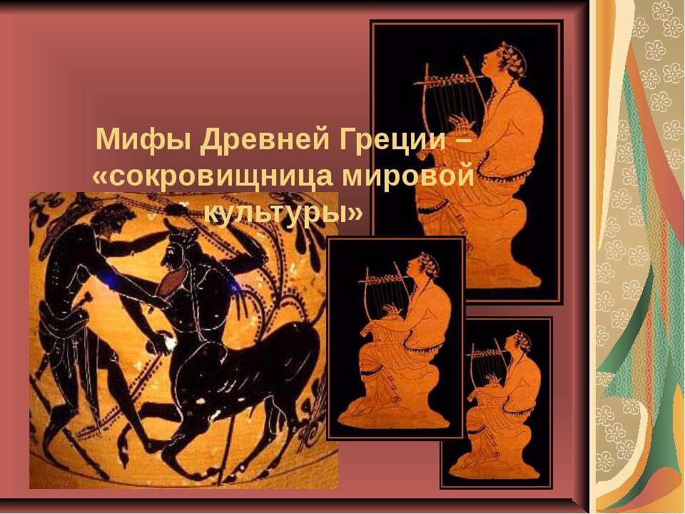 Мифы Древней Греции – «сокровищница мировой культуры»