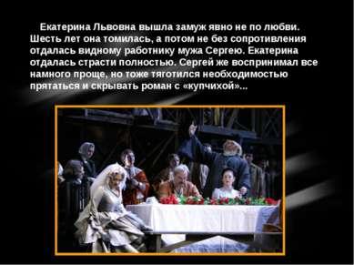 Екатерина Львовна вышла замуж явно неполюбви. Шесть лет она томилась, апот...