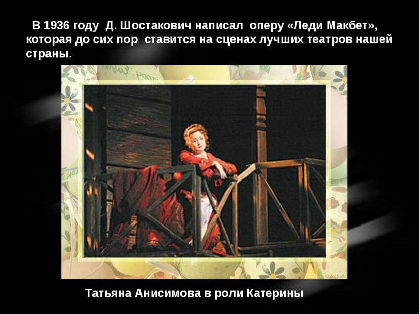 В 1936 году Д. Шостакович написал оперу «Леди Макбет», которая до сих пор ста...