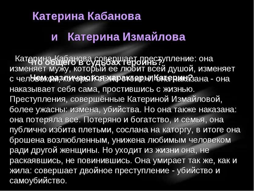 Катерина Кабанова совершает преступление: она изменяет мужу, который ее любит...