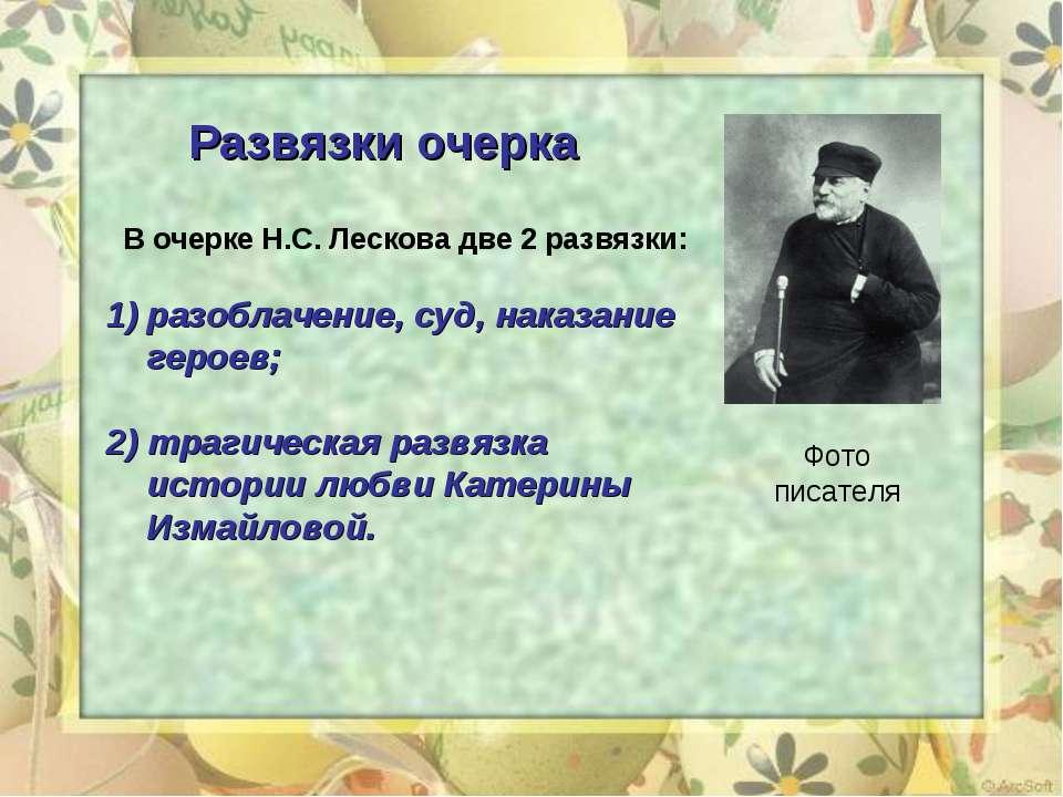 В очерке Н.С. Лескова две 2 развязки: разоблачение, суд, наказание героев; 2)...