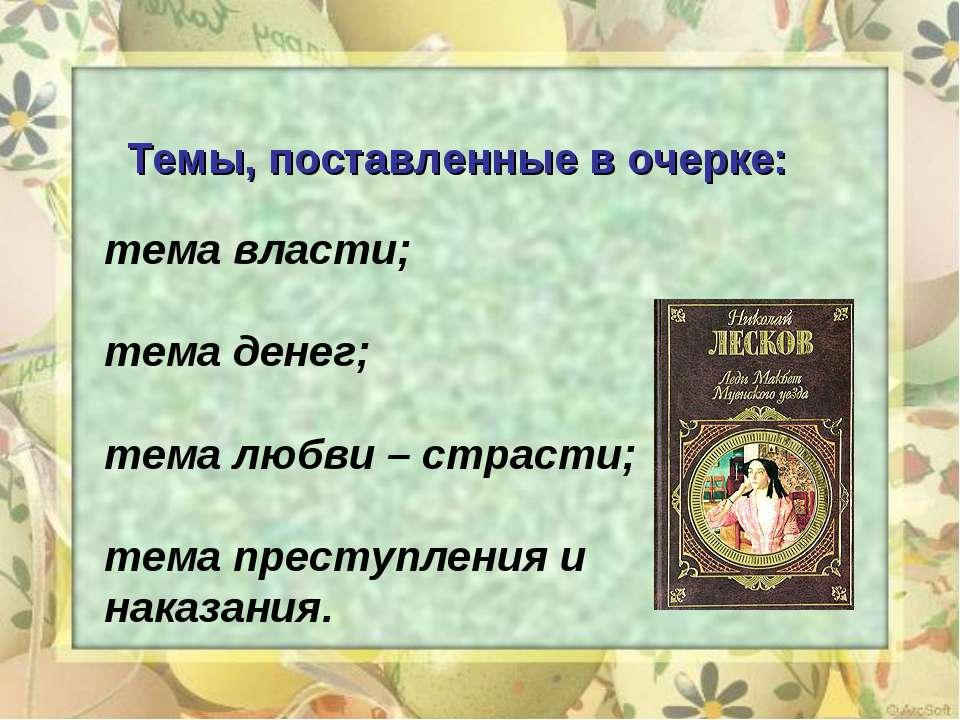 тема власти; тема денег; тема любви – страсти; тема преступления и наказания....